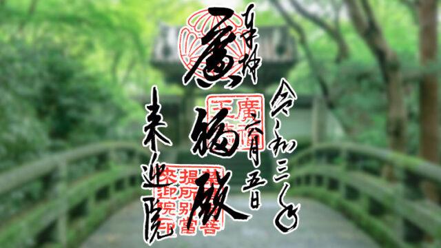 京都市東山区の泉涌寺塔頭の来迎院の御朱印