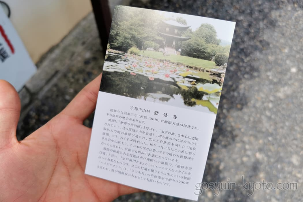 京都市山科区の勧修寺