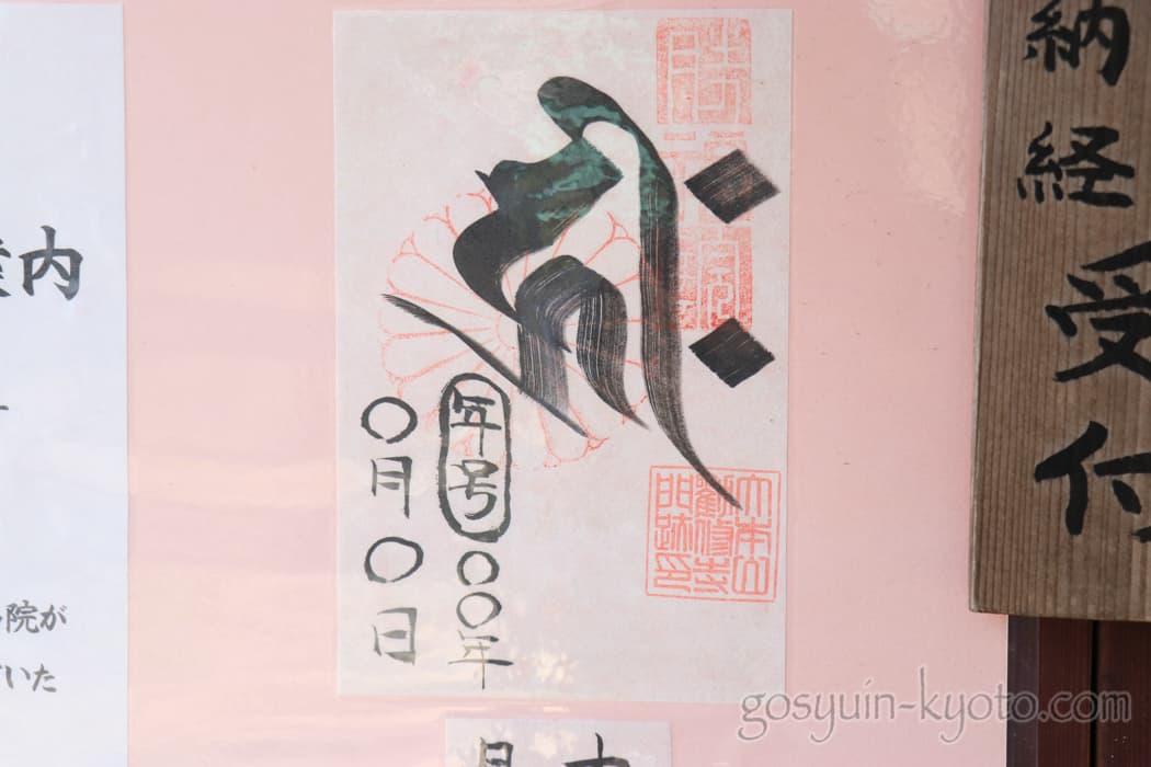 京都市山科区の勧修寺の御朱印