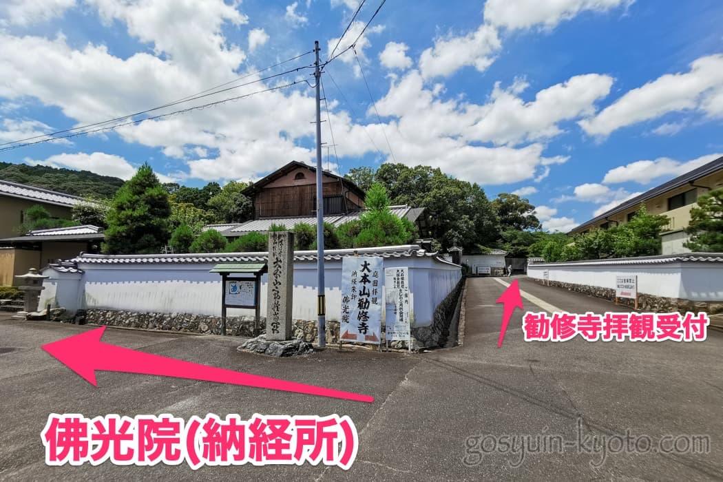 京都市山科区の勧修寺の佛光院
