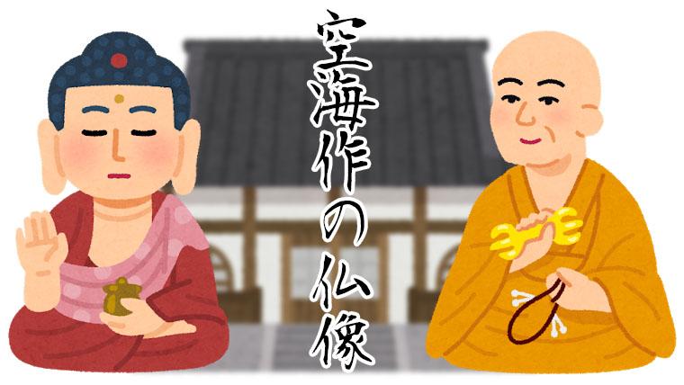 京都市内の空海作の仏像