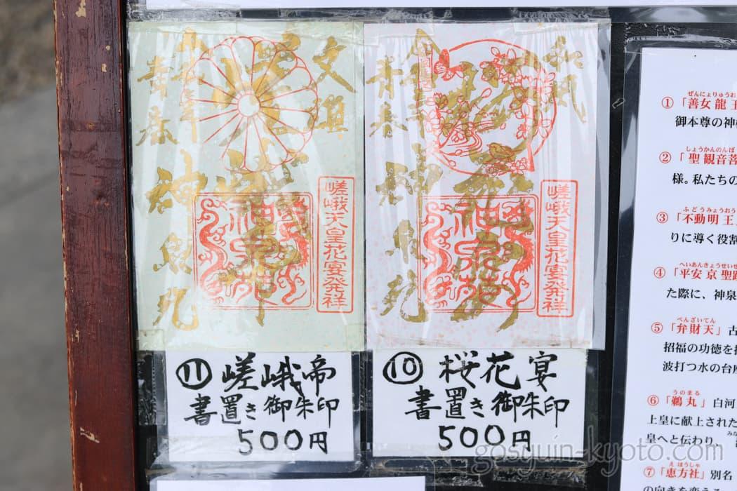 京都市中京区の神泉苑の御朱印