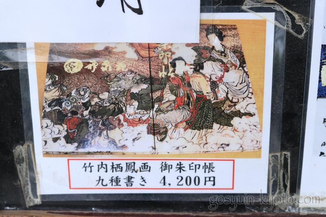 京都市中京区の神泉苑の御朱印帳