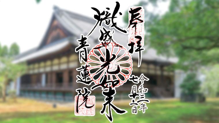 京都市東山区の青蓮院の御朱印