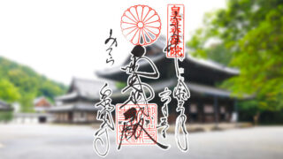 京都市東山区の泉涌寺の御朱印