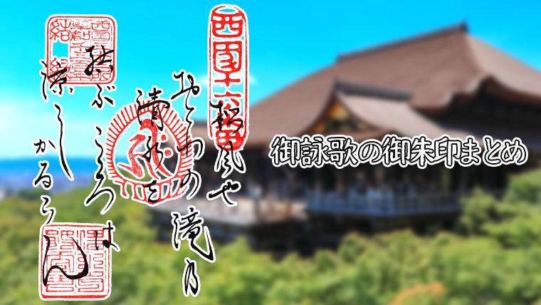 京都の御詠歌の御朱印