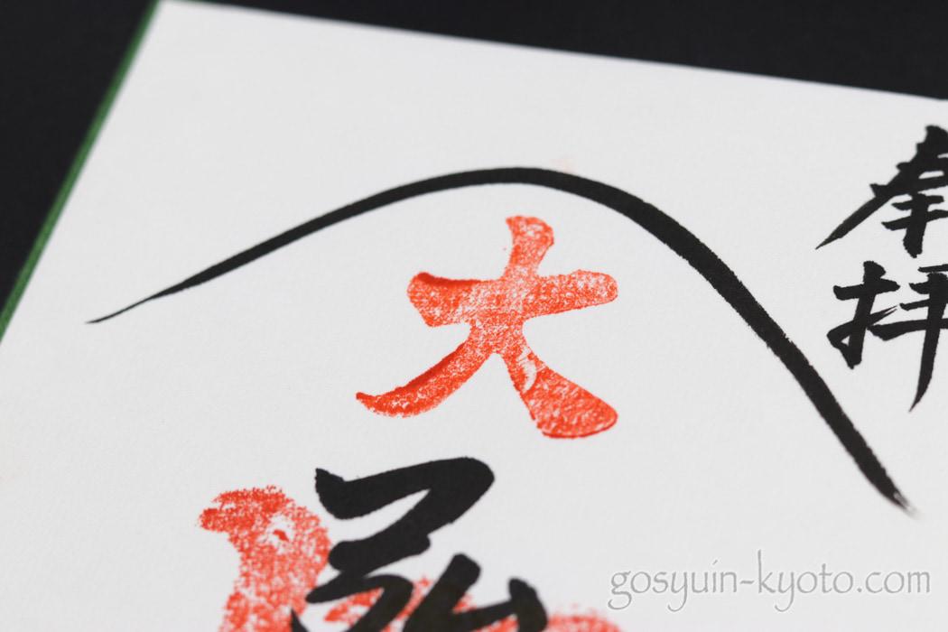 京都市左京区の浄土院の御朱印