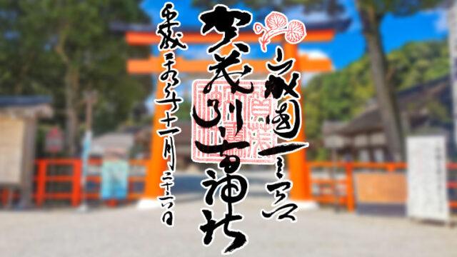 京都市北区の上賀茂神社の御朱印