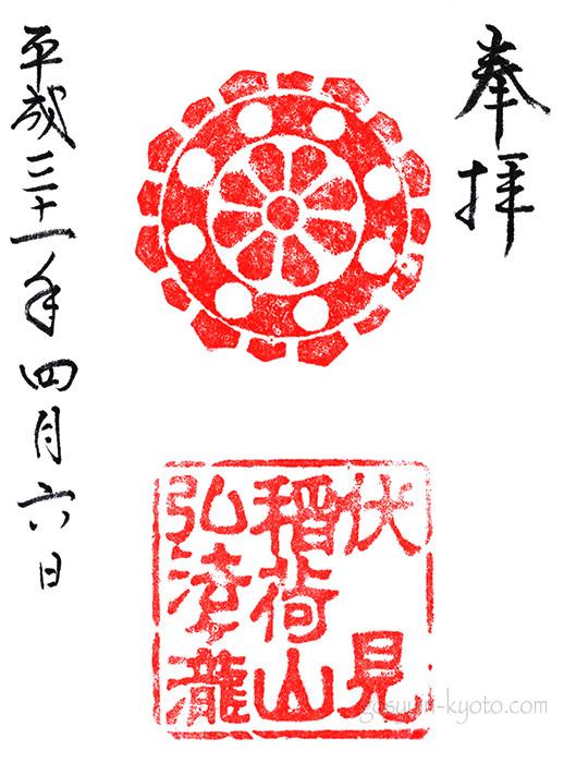 京都市伏見区の弘法ヶ滝の御朱印