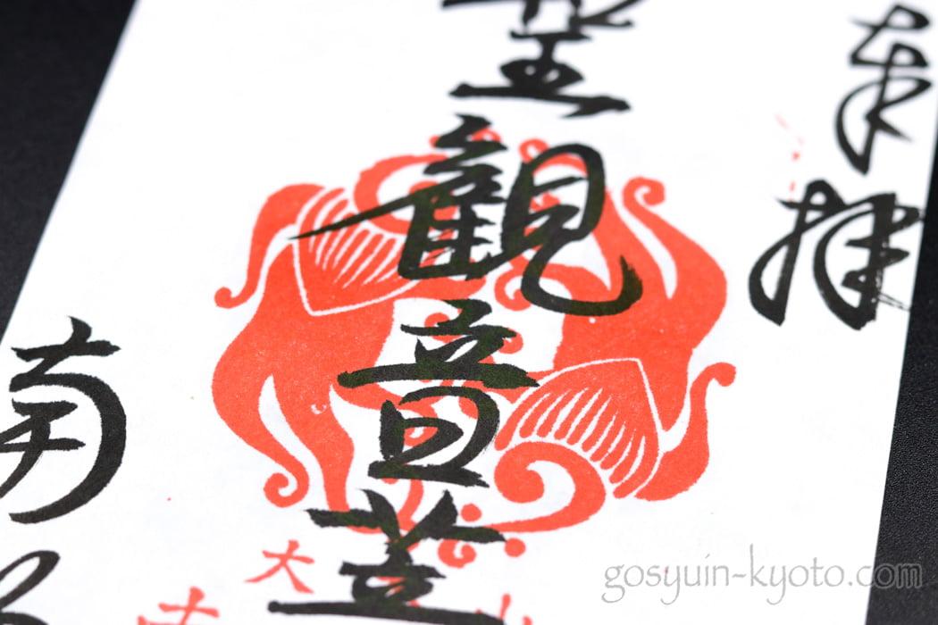 京都市左京区の南禅院の御朱印京都市左京区の南禅院の御朱印