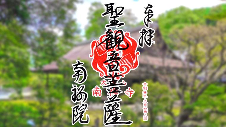 京都市左京区の南禅院の御朱印