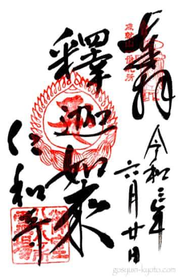 京都市右京区の仁和寺の御朱印