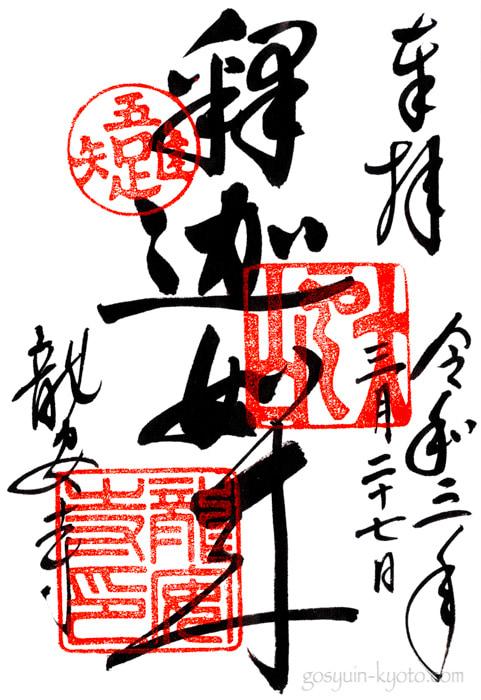 京都市右京区の龍安寺の御朱印