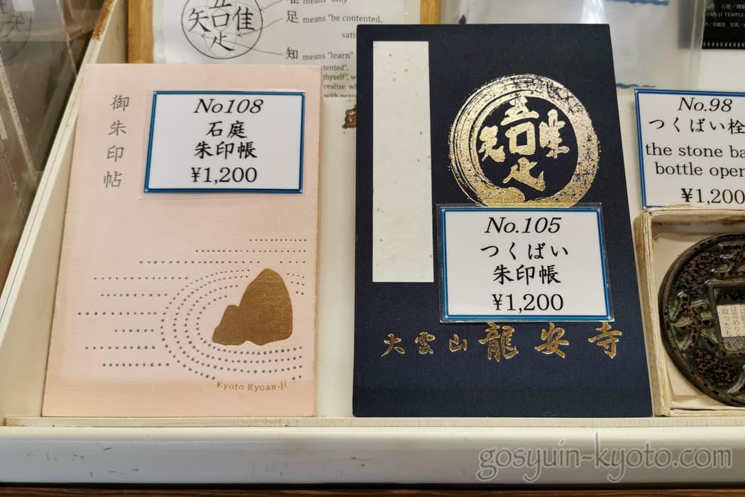 京都市右京区の龍安寺の御朱印帳