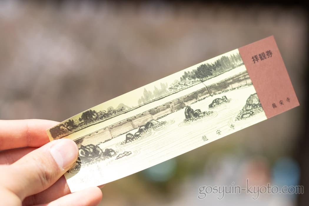 京都市右京区の龍安寺のチケット