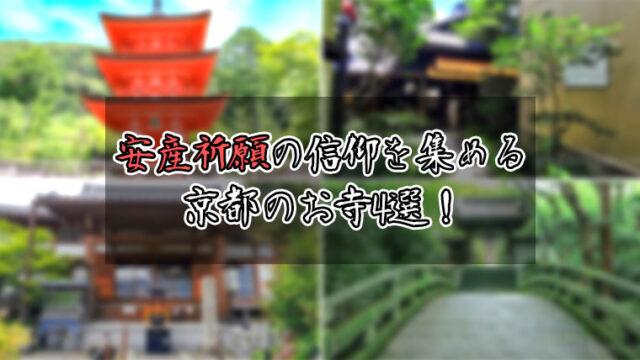 京都の安産祈願のお寺