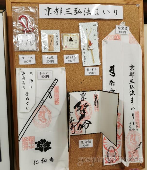 京都三弘法の授与品