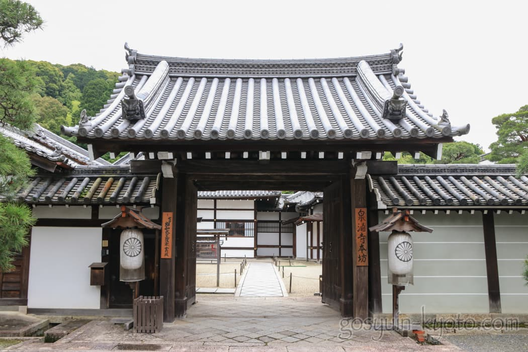 京都市東山区の泉涌寺の御朱印が頂ける場所