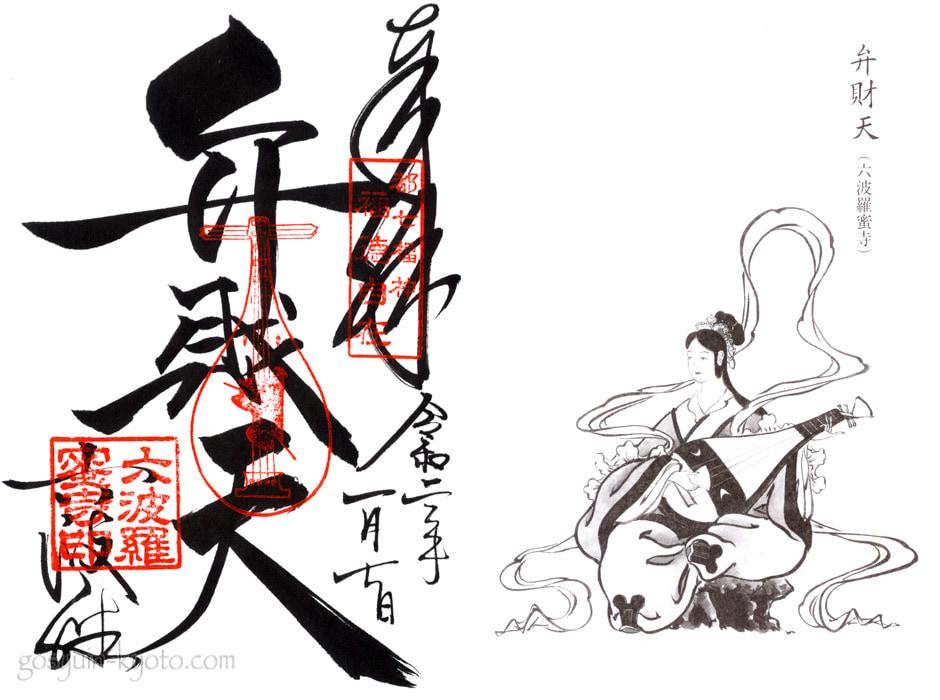 京都・都七福神の弁財天の御朱印