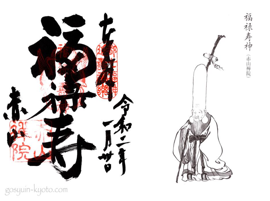 京都・都七福神の福禄寿の御朱印