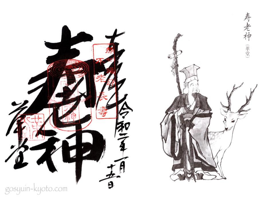 京都・都七福神の寿老人の御朱印