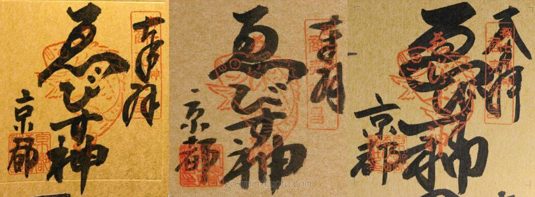 京都・都七福神のゑびす神の御朱印