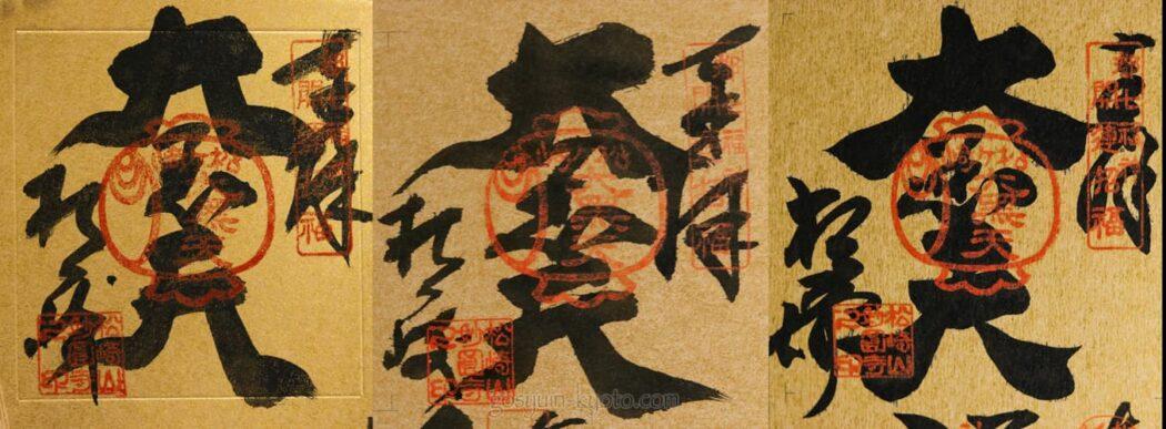 京都・都七福神の大黒天の御朱印