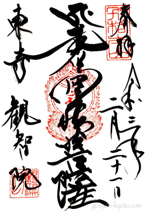 東寺の虚空蔵菩薩の御朱印