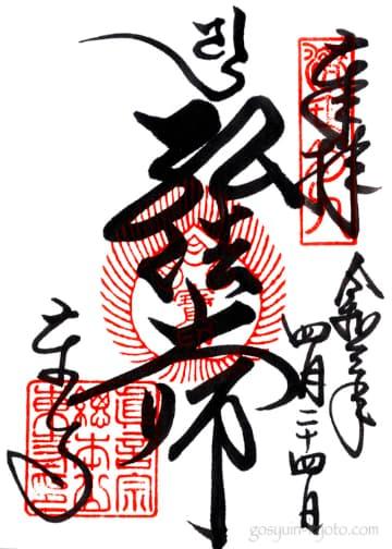 東寺の弘法大師の御朱印