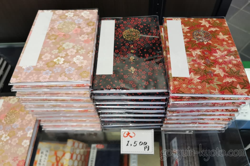 京都市南区の東寺の御朱印帳