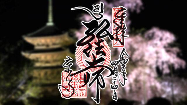京都市南区の東寺の御朱印