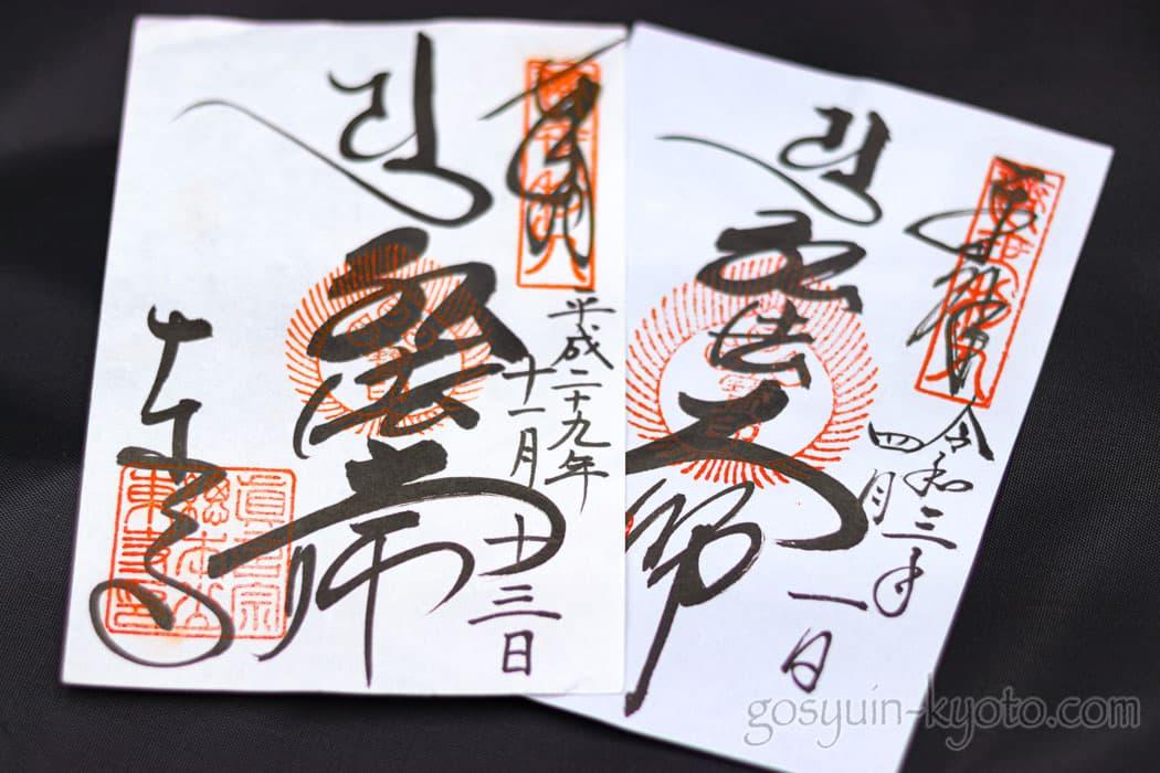 京都市南区の東寺の限定御朱印