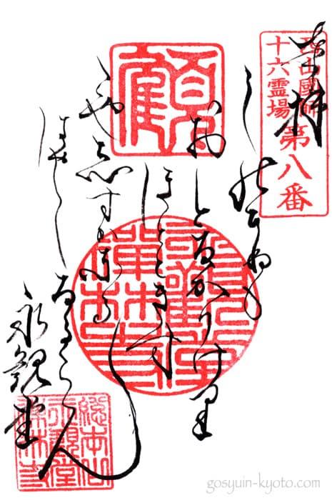 永観堂(禅林寺)の御朱印