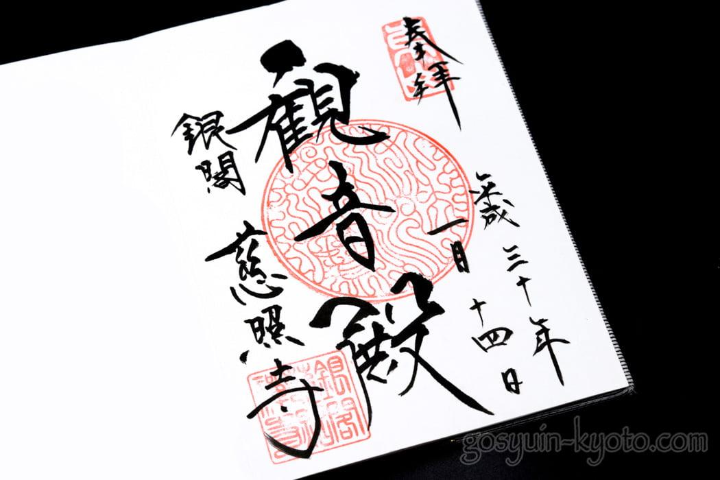 京都市左京区の銀閣寺の御朱印