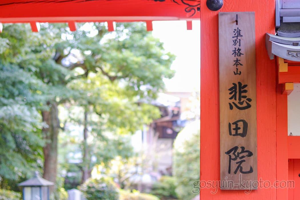 京都市東山区の悲田院の門