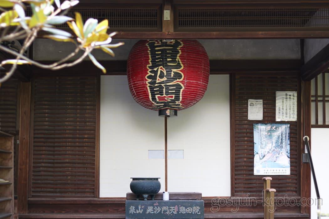 京都市東山区の悲田院の本堂