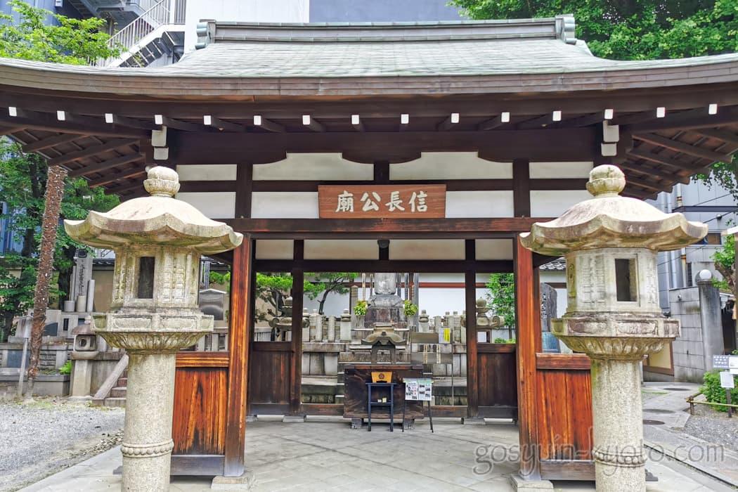 京都市中京区の本能寺の廟
