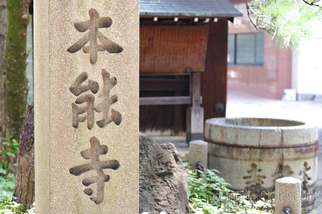 京都市中京区の本能寺