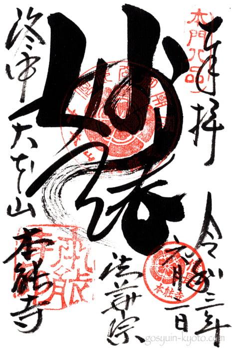 京都市中京区の本能寺の御朱印
