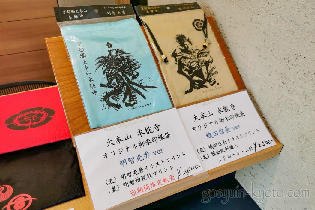 京都市中京区の本能寺の御朱印帳袋