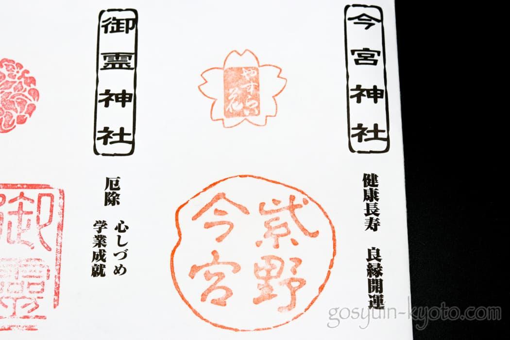 京都市北区の今宮神社の御朱印