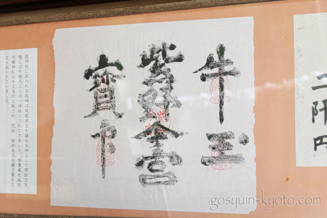 京都市北区の今宮神社の牛王宝印