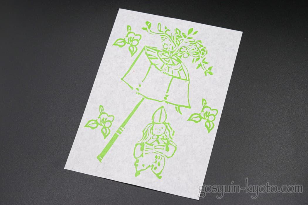京都市北区の今宮神社の挟み紙