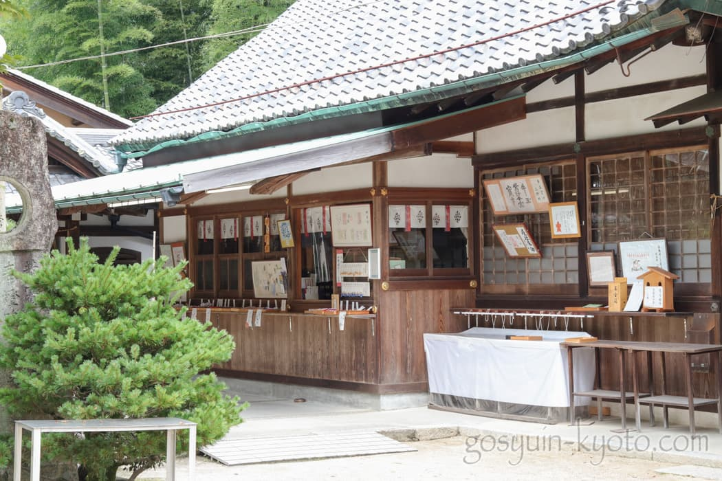 京都市北区の今宮神社の御朱印授与所
