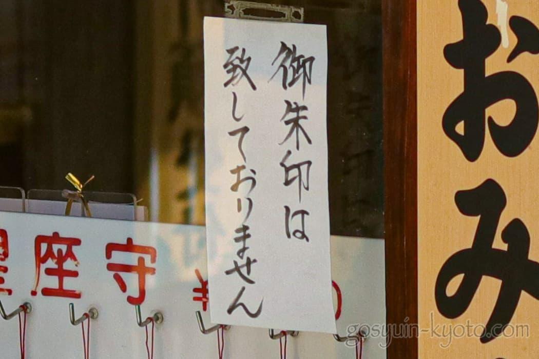 京都市東山区の地主神社の御朱印