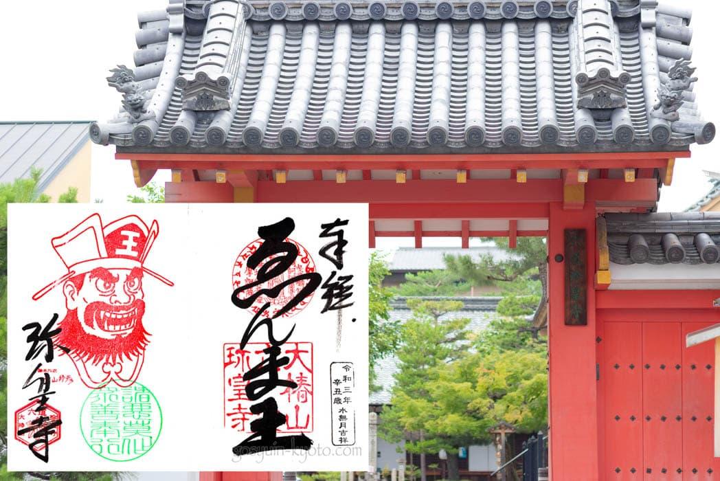 清水寺周辺にある六道珍皇寺