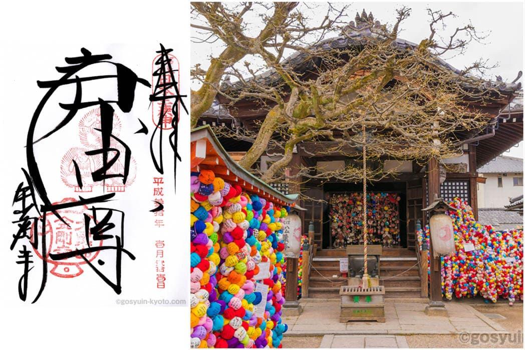 清水寺周辺にある八坂庚申堂