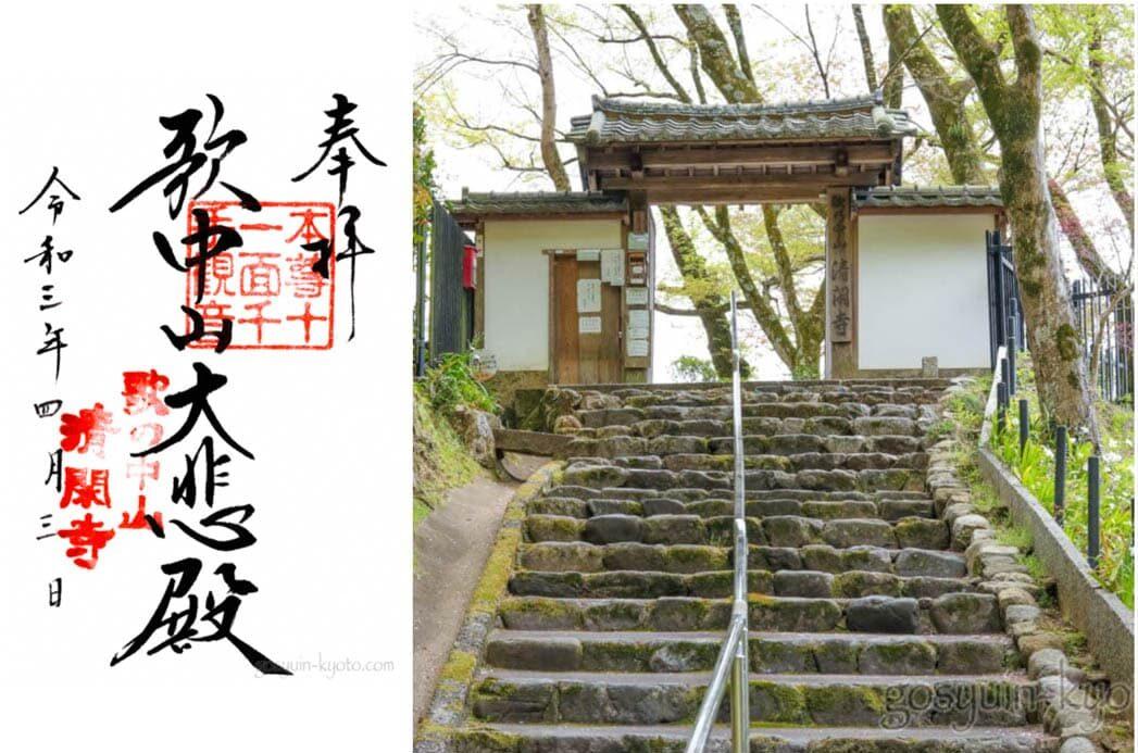 清水寺周辺にある清閑寺