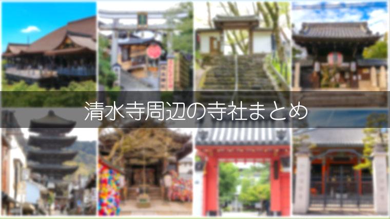 清水寺周辺の寺社