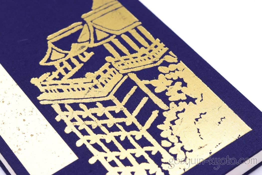 京都市東山区の清水寺の御朱印帳